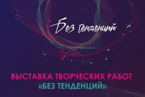 Выставка «Без тенденций» откроется в МАГУ